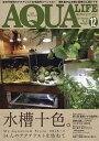 【店内全品5倍】月刊アクアライフ 2018年12月号【雑誌】【3000円以上送料無料】