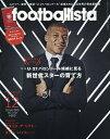 月刊footballista 2018年12月号