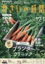 NHK 趣味の園芸やさいの時間 2018年12月号【雑誌】【合計3000円以上で送料無料】