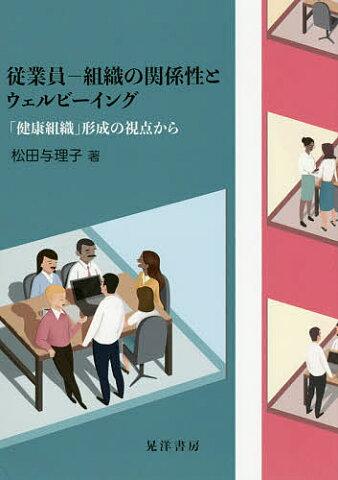 従業員−組織の関係性とウェルビーイング 「健康組織」形成の視点から/松田与理子【合計3000円以上で送料無料】