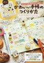 もっとかわいい手帳のつくりかた/mizutama【合計3000円以上で送料無料】