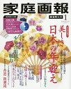 【店内全品5倍】家庭画報 2019年1月号【雑誌】【3000