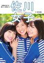 佐川女子 笑顔を届ける美しい女性たち/渡辺達生【合計3000円以上で送料無料】