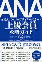 ANA上級会員攻略ガイド SFC入会への必携ガイドブック/リンクアップ/日野和明