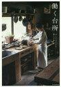 【店内全品5倍】働く台所 古くても小さくても、暮らしを楽しむ【3000円以上送料無料】