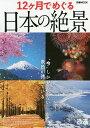 12ケ月でめぐる日本の絶景 この季節にしか見られない景色を求めて/旅行【合計3000円以上で送料無料】