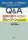 【店内全品5倍】Q&A訪問介護サービスのグレーゾーン 適正な...