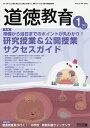 【店内全品5倍】道徳教育 2019年1月号【雑誌】【3000円以上送料無料】