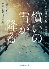 償いの雪が降る/アレン・エスケンス/務台夏子【合計3000円以上で送料無料】