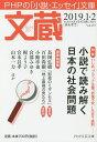 文蔵 2019.1・2/「文蔵」編集部【合計3000円以上で送料無料】