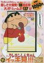 【店内全品5倍】DVD クレヨンしんちゃん おやつは子供【3000円以上送料無料】