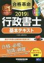 合格革命行政書士基本テキスト 2019年度版/行政書士試験研究会