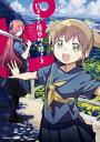 ピヨ子と魔界町の姫さま VOL.2/渡会けいじ【合計3000円以上で送料無料】