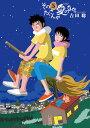 【店内全品5倍】そのたくさんが愛のなか。 5/吉田聡【3000円以上送料無料】