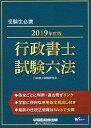 行政書士試験六法 受験生必携 2019年度版/行政書士試験研究会
