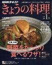 NHK きょうの料理 2019年1月号【雑誌】