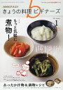 NHK きょうの料理ビギナーズ 2019年1月号【雑誌】
