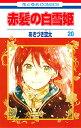 【店内全品5倍】赤髪の白雪姫 20/あきづき空太【3000円...