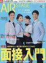 【店内全品5倍】AirStage(エアステージ) 2019年2月号【雑誌】【3000円以上送料無料】