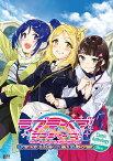 ラブライブ!サンシャイン!!The School Idol Movie Over the Rainbow Comic Anthology 3年生/矢立肇/公野櫻子