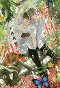 密林の彼/小林典雅【合計3000円以上で送料無料】