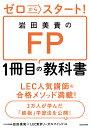 ゼロからスタート!岩田美貴のFP1冊目の教科書/岩田美貴/LEC東京リーガルマインド