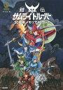 鎧伝サムライトルーパー30周年メモリアルブック/オフィスJ....