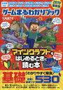 ゲームまるわかりブック Vol.4/ゲーム【合計3000円以上で送料無料】