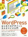 WordPressはじめてのデザイン&カスタマイズ入門 ブログ サイトの改善方法がわかる/茂木葉子/岩本修/星野邦敏【合計3000円以上で送料無料】