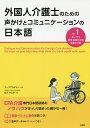 外国人介護士のための声かけとコミュニケーションの日本語 Vol.1/アークアカデミー/松下やえ子【合計3000円以上で送料無料】