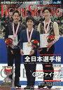 【店内全品5倍】ワールド フィギュアスケート 84(2019Feb.)【3000円以上送料無料】