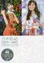 乃木坂46与田祐希×大園桃子Tiny Cats 乃木坂46/アイドル研究会