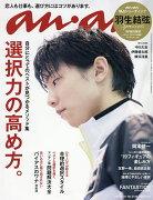 an・an(アン・アン) 2019年1月30日号【雑誌】【合計3000円以上で送料無料】