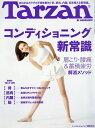 ターザン 2019年2月14日号【雑誌】【合計3000円以上で送料無料】