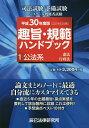 趣旨・規範ハンドブック 司法試験/予備試験ロースクール既修者試験 1(平成30年度版)【合計3000円以上で送料無料】
