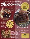 オレンジページ 2019年2月17日号【雑誌】