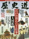 【店内全品5倍】歴史道 Vol.2【3000円以上送料無料