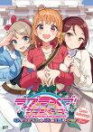 ラブライブ!サンシャイン!!The School Idol Movie Over the Rainbow Comic Anthology 2年生/矢立肇/公野櫻子