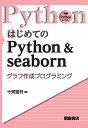 はじめてのPython & seaborn グラフ作成プログラミング/十河宏行【合計3000円以上で送料無料】
