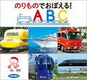 のりものでおぼえる!ABC/野田隆