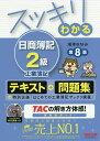 スッキリわかる日商簿記2級工業簿記/滝澤ななみ【合計3000円以上で送料無料】