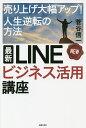 最新LINEビジネス活用講座/菅谷信一【合計3000円以上で送料無料】