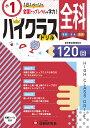 全科ハイクラスドリル120回 〔2019〕小1/小学教育研究...