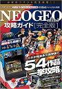 NEOGEO mini攻略ガイド【3000円以上送料無料】