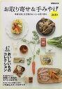 楽天bookfan 1号店 楽天市場店お取り寄せ&手みやげ 2019/旅行【合計3000円以上で送料無料】