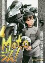 Motoジム! 5/ばどみゅーみん【合計3000円以上で送料無料】