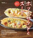 もりもりホットサンドと野菜ごろごろスープ元気が出るよ!/Tesshi/レシピ【合計3000円以上で送料無料】