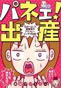パネェ!出産 元ホームレス漫画家のアラフォーシンママ日記/浜田ブリトニー