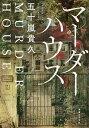 マーダーハウス/五十嵐貴久【合計3000円以上で送料無料】