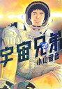 宇宙兄弟 35/小山宙哉【合計3000円以上で送料無料】...